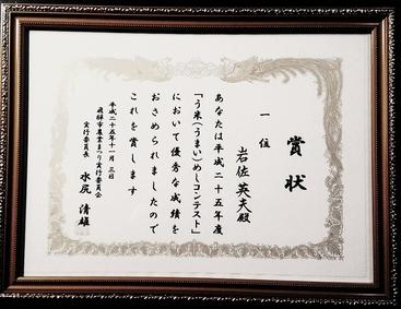 25年飛騨市農業まつり「う米(まい)めしコンテスト」に一位受賞