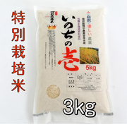 *天日干し特栽米*飛騨産いのちの壱 3kg(白米) 食味志向農家の直売です。送料無料